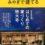 SUUMO 宮城で建てる